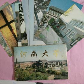河南大学 明信片 一套13张 八十年代