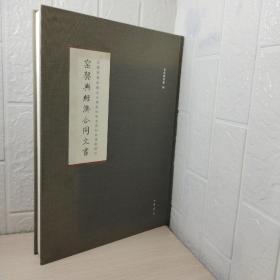 首都博物馆藏北京地区经济史资料整理与研究:窑契与经济合同文书