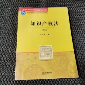 知识产权法(第3版)