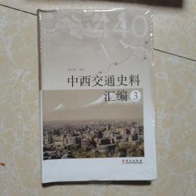 中西交通史料汇编(套装全五册)(售第3册)