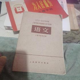 1958~1959学年度上海市高中毕业班复习参考资料 语文