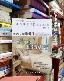 《首席专家李舜伟谈.你可以睡的更好》人民卫生出版社/一版四印