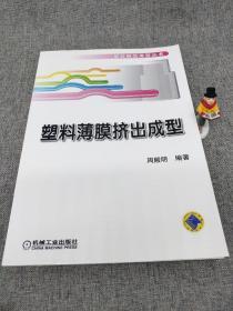 塑料制品成型丛书:塑料薄膜挤出成型