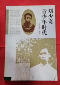 刘少奇青少年时代 91年1版1印 包邮挂刷