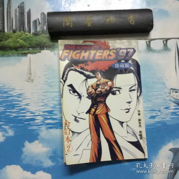 正版现货  拳皇九七珍藏版 第二册   内页无写划