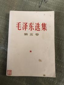 毛泽东选集(5)
