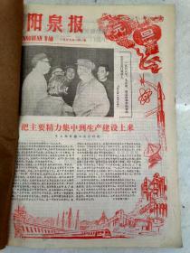 阳泉报1979年1-3月合订本36期