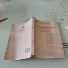民族自治地方资源法制研究