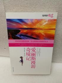 益博轩-语文分级阅读-爱丽斯漫游奇境记(2011年修订版)