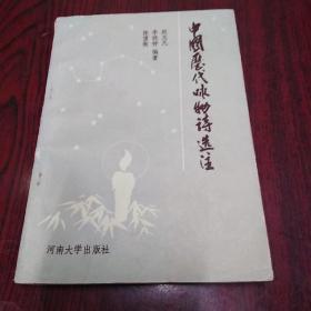 中国历代咏物诗选注