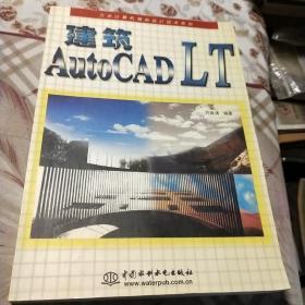 建筑AutoCAD LT