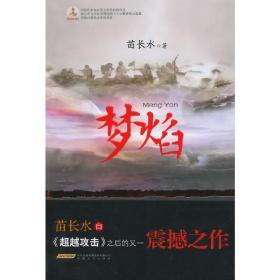 梦焰❤ 苗长水 著 安徽文艺出版社9787539649030✔正版全新图书籍Book❤
