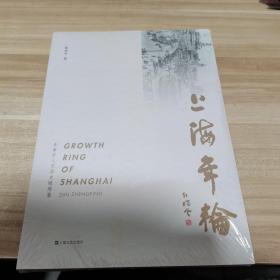上海年轮(全新 未拆封)