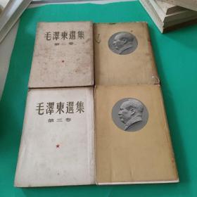 繁体竖版封面带毛主席头像的【毛泽东选集一二三四五卷】共4本