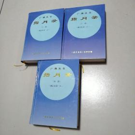 指月录 上中下全三册、硬精装、带书盒(详见书影)