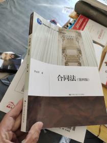 """合同法(第四版)(21世纪中国高校法学系列教材;普通高等教育""""十一五""""国家级规划教材)"""