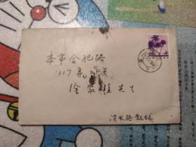 赵孟养致徐植信札(含实寄封)