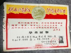 文革毕业证书一张,有毛主席像,带林题语录,兰州市东风区育新小学