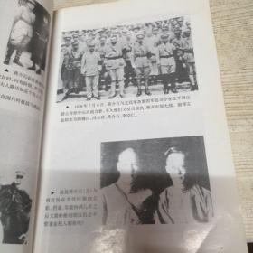 蒋介石死里逃生记