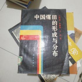 中国煤田的形成与分布