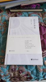 【签名钤印题词本】著名诗人潘洗尘签名钤印题词《燃烧的肝胆》孔网唯一,十分少见