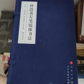 孙浩茗左笔镜体书法:书谱、三字经、百家姓、千字文、孙子兵法