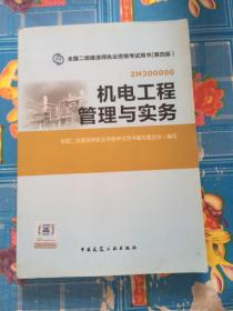 机电工程管理与实务 第四版