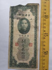民国上海,中央银行,孙像关金券贰拾元,缺角