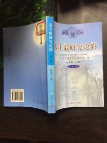 天主教研究论辑.第1辑 2004