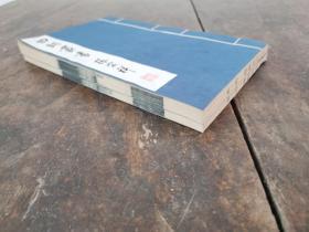 民国张氏约园丛书【丰清敏遗书】2册一套全。全書正文一卷,奏疏一卷、附录一卷、新增附录一卷、续增附录一卷、校堪记一卷。宋李朴撰,本书紙佳墨黑;精刻精印。【原装】