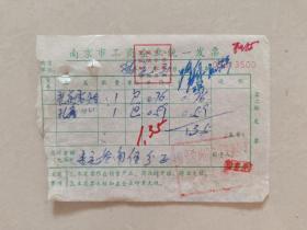 南京市工商企业统一发票(礼花香烟,孔雀香烟)