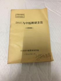DME与中医科研方法