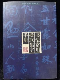 书法常用楹联集字手册