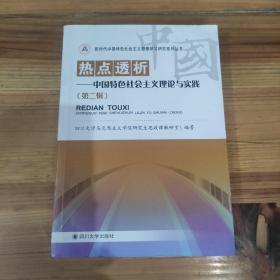 热点透析  中国特色社会主义理论与实践