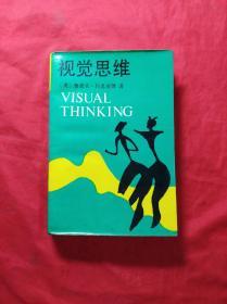 视觉思维——审美直觉心理学