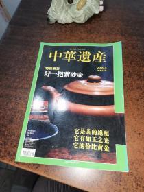 中华遗产2009年第5期总第43期