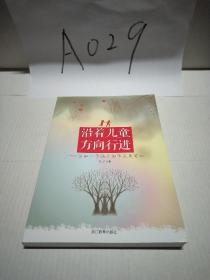 沿着儿童方向行进 : 吕虹小学语文教学反思笔记