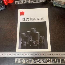 RICOH理光 理光镜头系列 说明书
