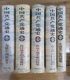 中国共产党通史(全五卷)