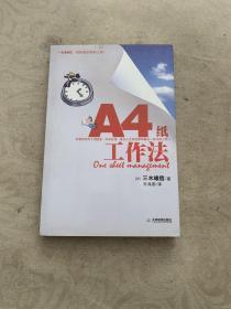 A4纸工作法:一张A4纸轻松搞定你的工作