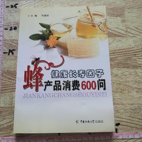 健康长寿因子-蜂产品消费600问