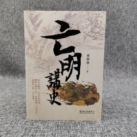 台大出版中心 台静农《亡明讲史》(锁线胶订)