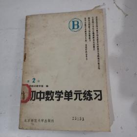 初中数学单元练习 第二册(修订版)
