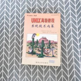 UNIX 高级教程--系统技术内幕