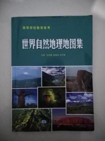 世界自然地理地图集