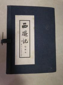 西游记  绘画本(全20册)