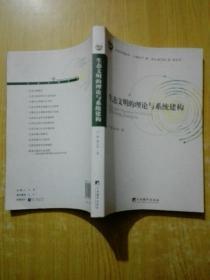 生态文明的理论与系统建构(有笔记)