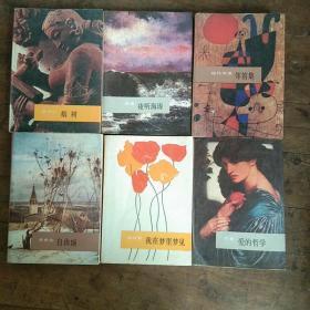 《榕树》《邻笛集》《自由颂》《夜听海涛》《我在梦里梦见》《爱的哲学》七册合售