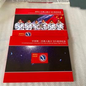 航天英雄 聂海胜、费俊龙 签名《中国第二次载人航天飞行成功纪念》纪念封 附原纪念册