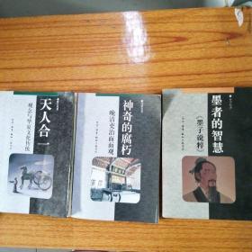 中华文库(3本合售):天人合一--观念与华夏文化传统、神奇的腐朽—晚清吏治面面观、墨者的智慧《墨子说粹》